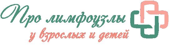 Про лимфоузлы у взрослых и детей